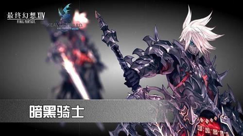 FF14 3.0三大新特职登场 全职业视频首曝