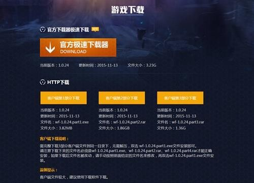 首测客户端将停止更新,请玩家务必下载破焰封测版本客户端安装游戏.