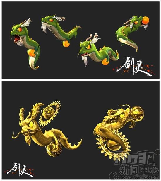 《剑灵》宠物系统全面升级 黄金龙登场