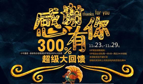感恩节的礼物!《新墨香》VIP奖励300%大回馈
