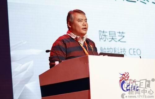 中国游戏产业年会,触控最新图片