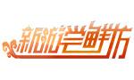网络赛车游戏排行榜_网络游戏网络游戏大全—ZOL手机软件