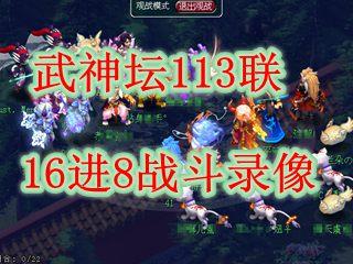 武神坛十分经典的战役之蝴蝶泉VS小梅沙