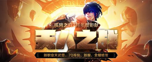 """《疾风之刃》7月大版本""""天人之战""""活动"""