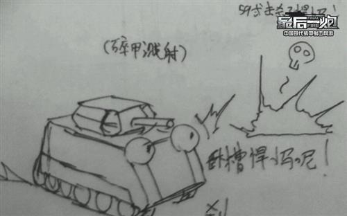 手绘漫画第35话,讲述的就是碎甲弹的特殊攻击效果