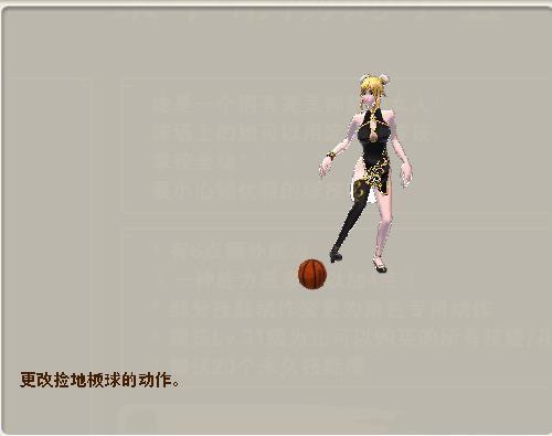 《街头篮球》神秘新特殊角色小芸曝光