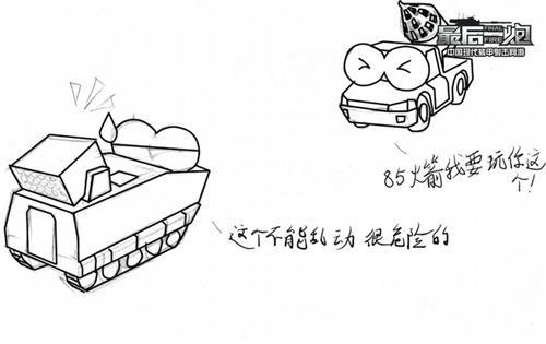 《最后一炮》玩家手绘漫画:中东皮卡变形记