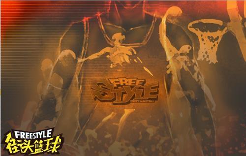 《街头篮球》十年 你的篮球我的梦