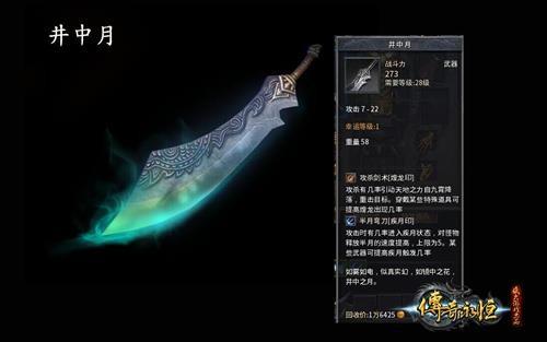 细数《传奇永恒》中那些令人艳羡的武器装备