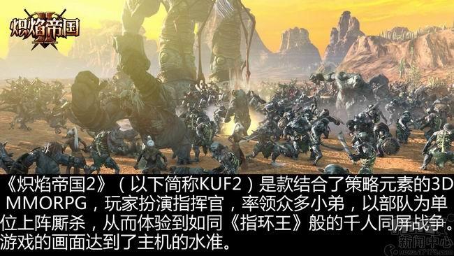5张图带你了解千人战争大作《炽焰帝国2》