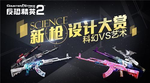CSOL2新枪设计大赏 科幻概念VS艺术涂鸦
