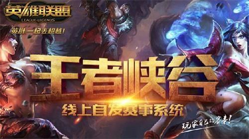 英雄联盟《王者峡谷》全民线上海选赛报名开启