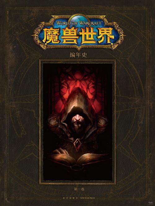二十年的等待!《魔兽世界:编年史》8月上市