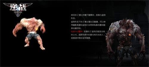 逆战霸道总裁榜单:僵尸猎场各大boss霸气指数