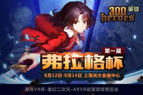 300英雄资料-关于古代名人的资料/300英雄人物图鉴//.
