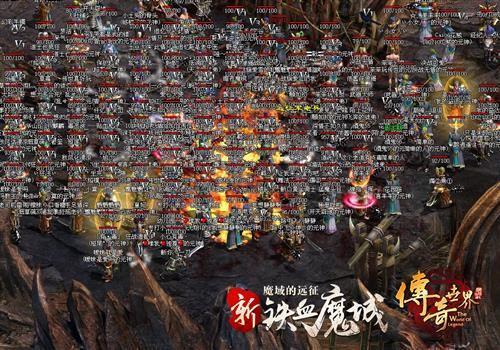 传奇世界铁血新区开测火爆 魔域史诗任务达成