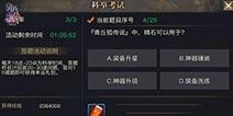 青丘狐传说手游科举考试怎么玩 科举考试玩法攻略