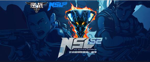 逆战NSL超级联赛 第二赛季报道专题