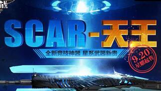 《逆战》全新竞技神器 星系武器SCAR-天王