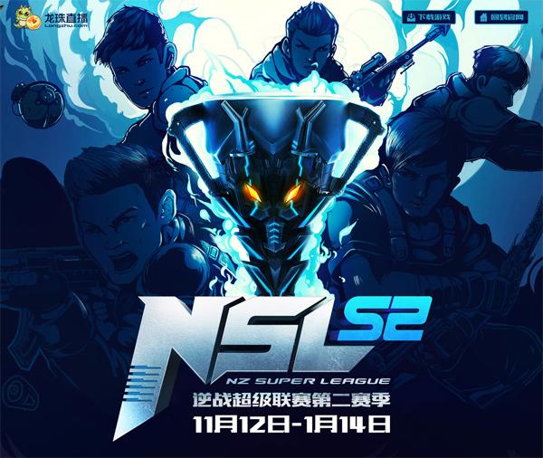 《逆战》NSL S2如火如荼 第二届名人堂提名揭晓