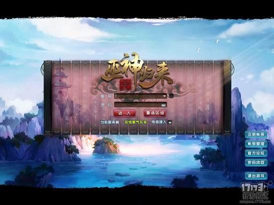 新游尝鲜坊:神仙NPC助战《巫神归来》评测