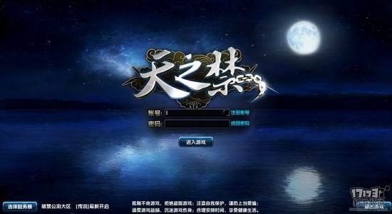 新游尝鲜坊:玄幻武侠《天之禁》公测评测