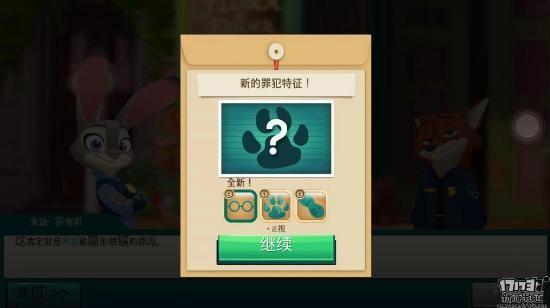 【疯狂动物城犯罪档案