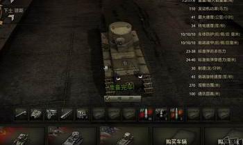 空中网TPS射击游戏《坦克世界》评测报告