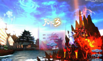 网易3D玄幻《天下3》3DX感官测试试玩