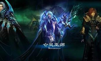 网龙公司2D奇幻网游《魔域》试玩
