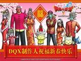 《勇者斗恶龙X》新春壁纸