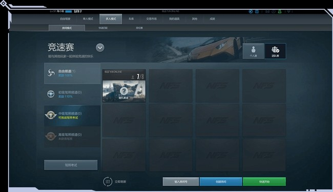 极品飞车OL房间模式介绍 极品飞车OL房间模式怎么玩
