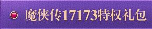 17173限量坐骑宠物礼包