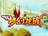梦幻龙族2