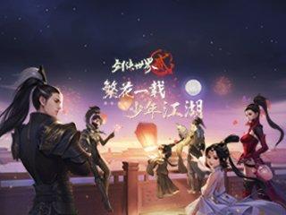 剑侠世界2 周年庆礼包