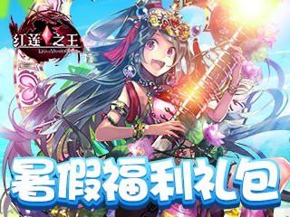 红莲之王 暑假福利礼包