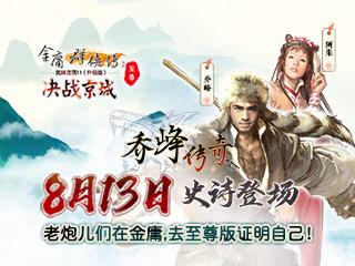 金庸群侠传online至尊版