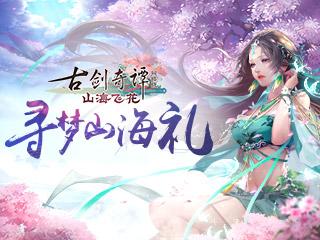 古剑奇谭网络版 寻梦山海礼