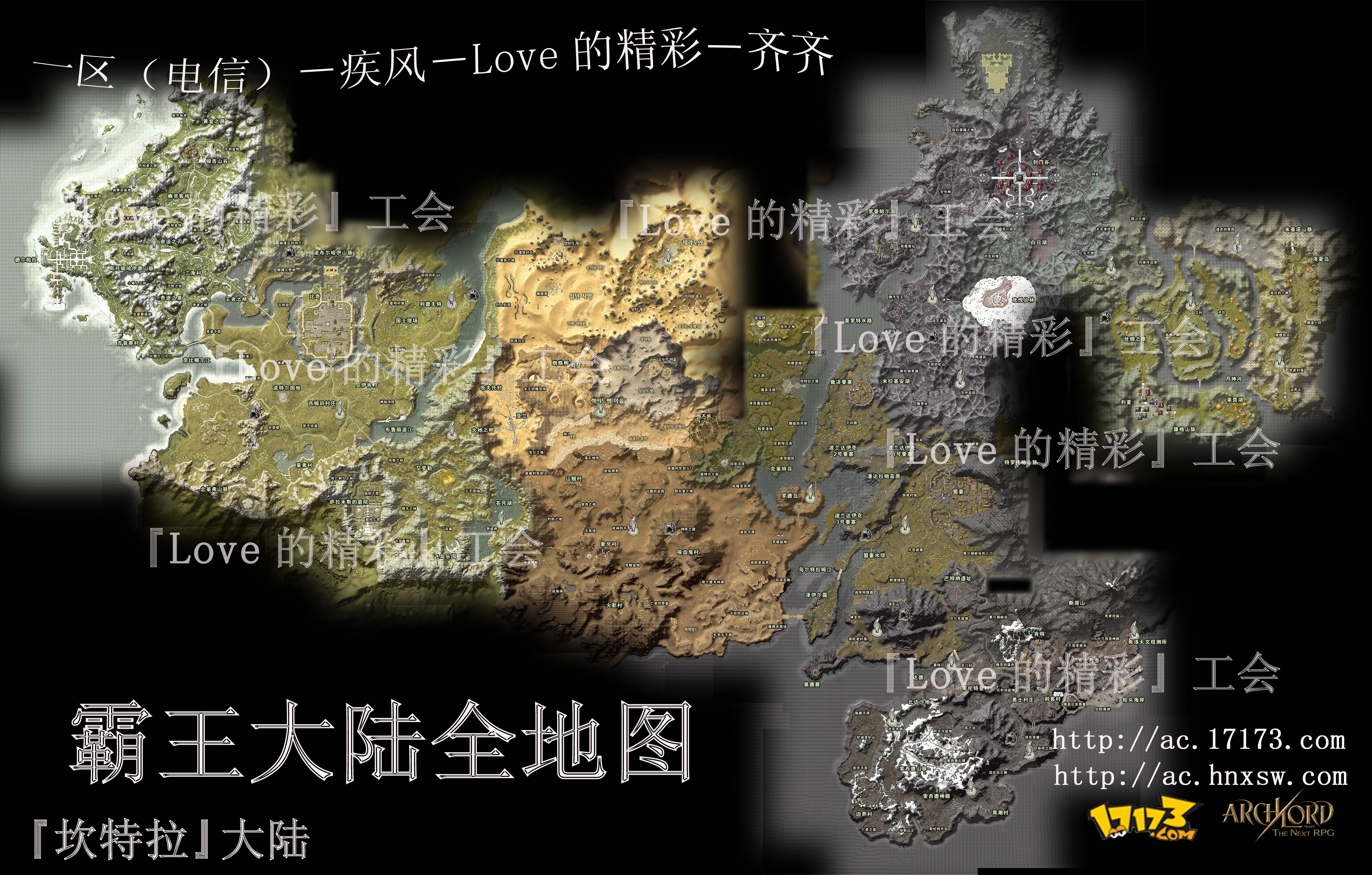 霸王大陆地图