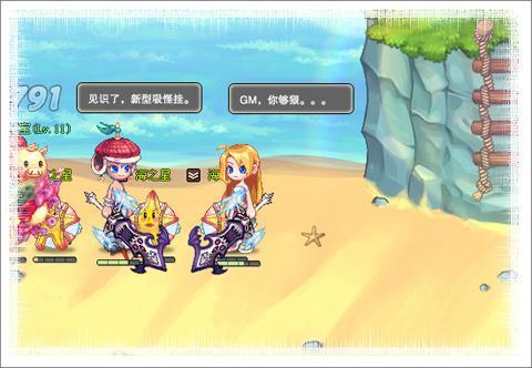 17173彩虹岛专区--彩虹四格漫画之最新型吸怪外挂