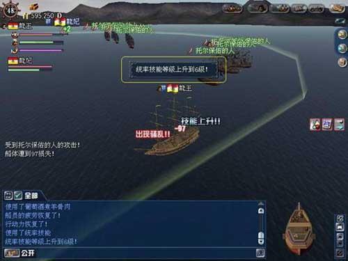 大航海时代: 激战!雷神庇护的北海之魂