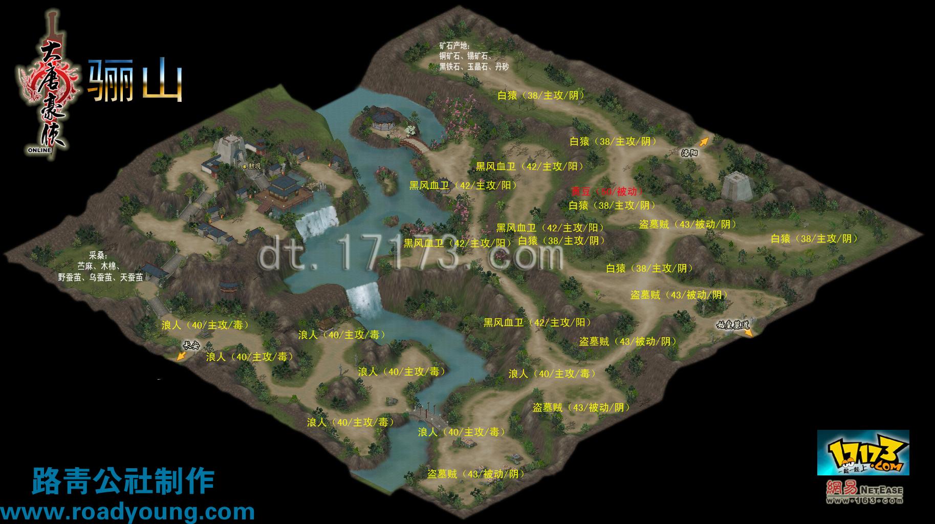 骊山游戏地图