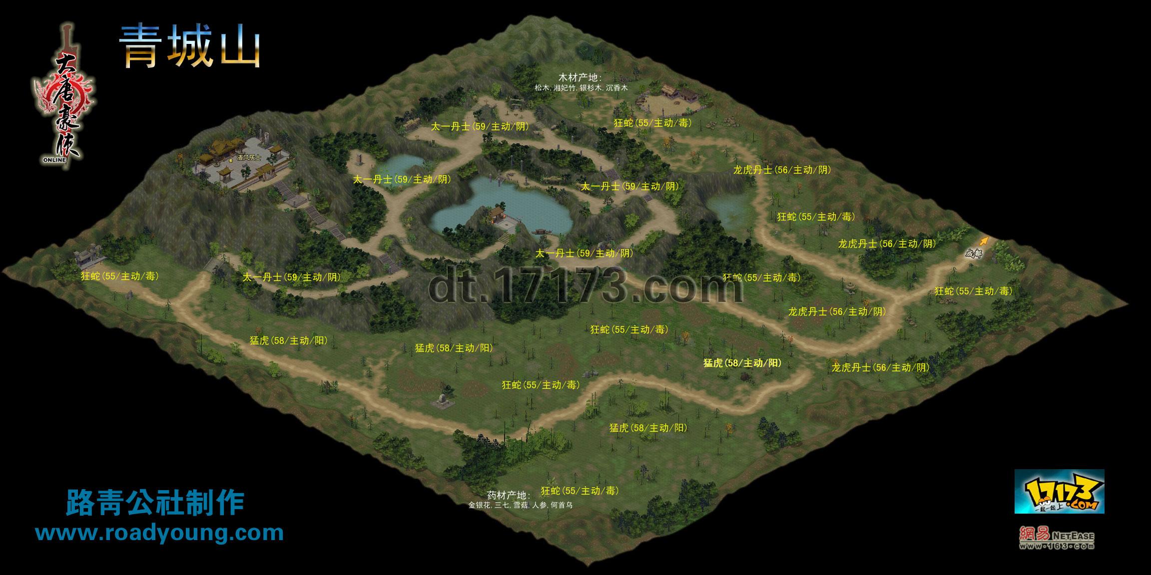 青城山游戏地图