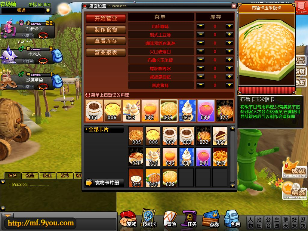 饭店经营--饭店升级--17173宠物森林网络游戏专区