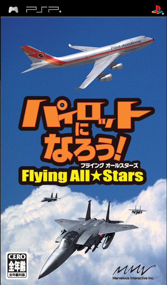 飞行大考验:名机总动员