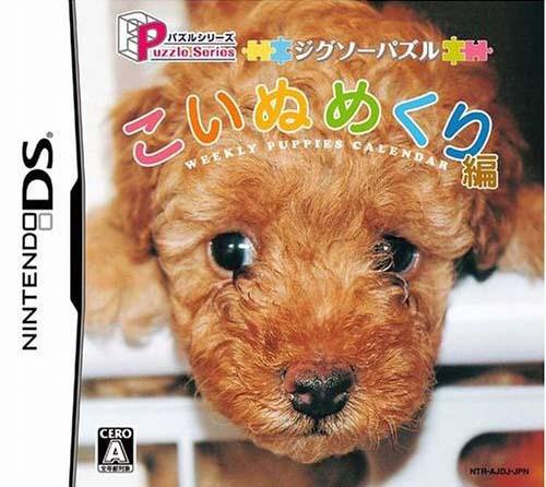 拼图的小游戏,内容是可爱的小狗;