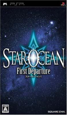 星之海洋:初次启程