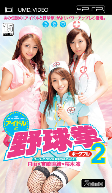 psp野球拳_psp野球拳2下载中文版_psp游戏机怎么下