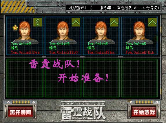 夺标DD【雷霆战队】挑战赛