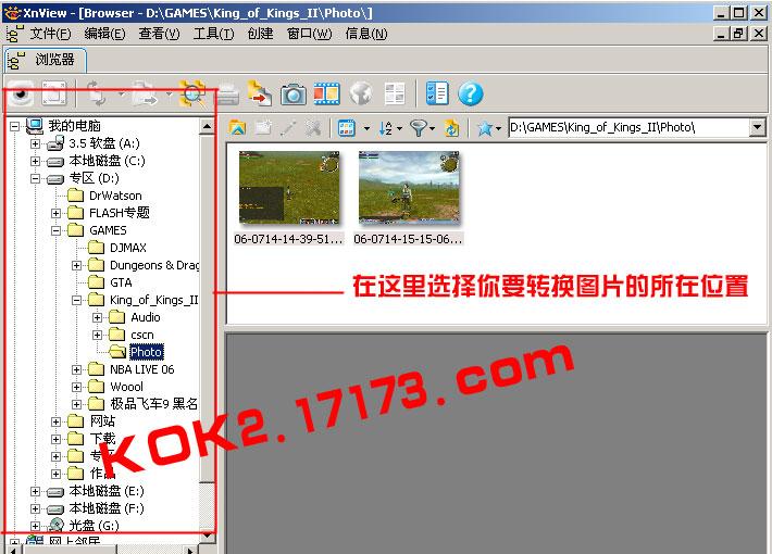 万王之王II 17173.com网络游戏
